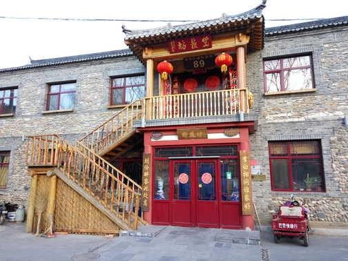 Gubeikou Guesthouse